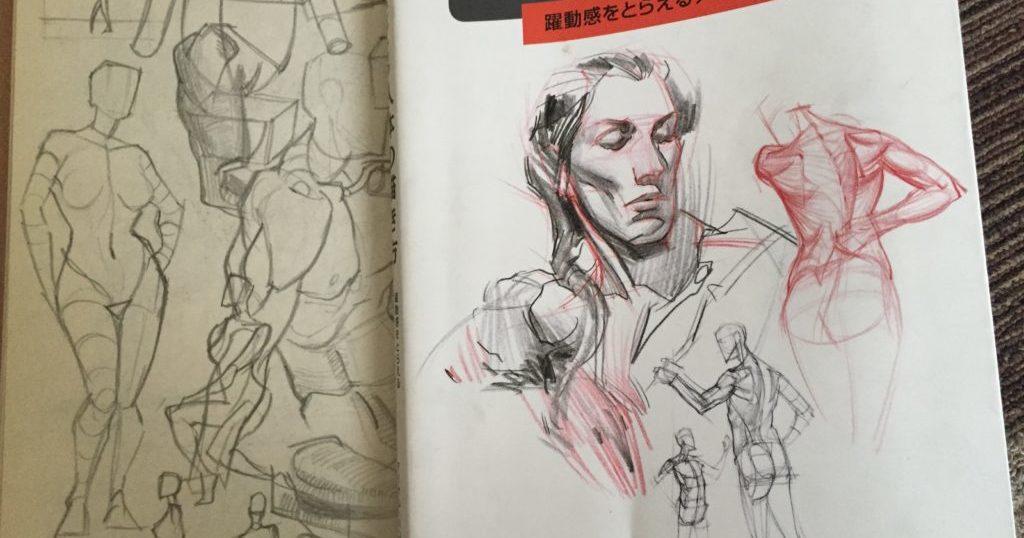 マイケルハンプトン 人体の描き方 書籍 感想