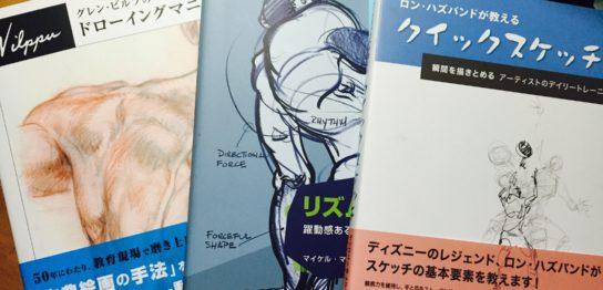 【画力上達の本】人物を描く技術の底上げになるオススメ教本5冊