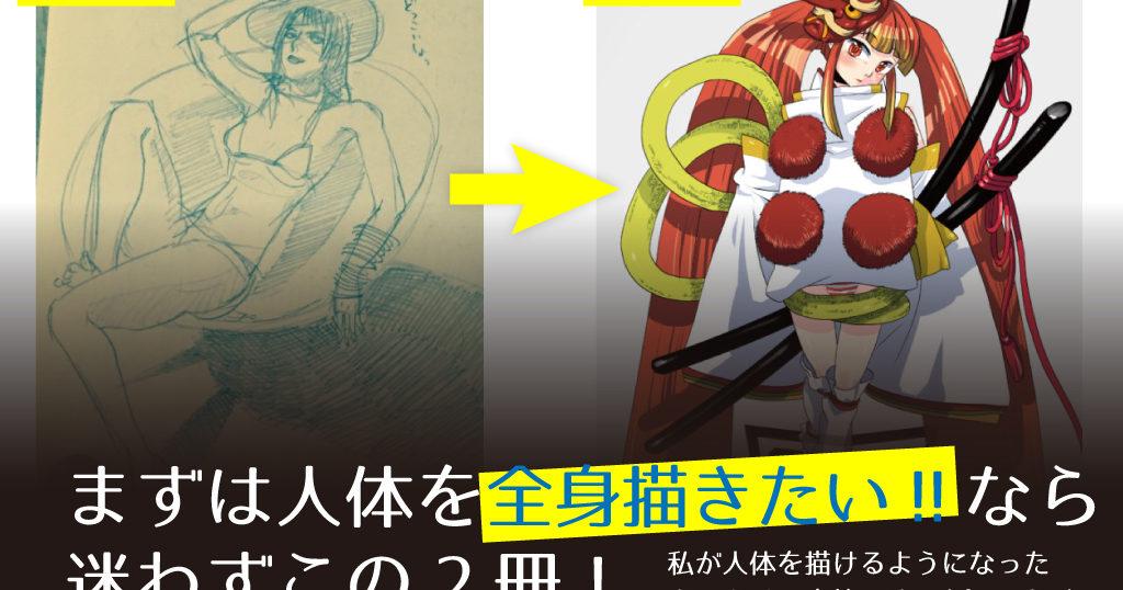 【画力上達】まずは人体を全身描けるようになりたい!なら、この書籍!オススメ2冊