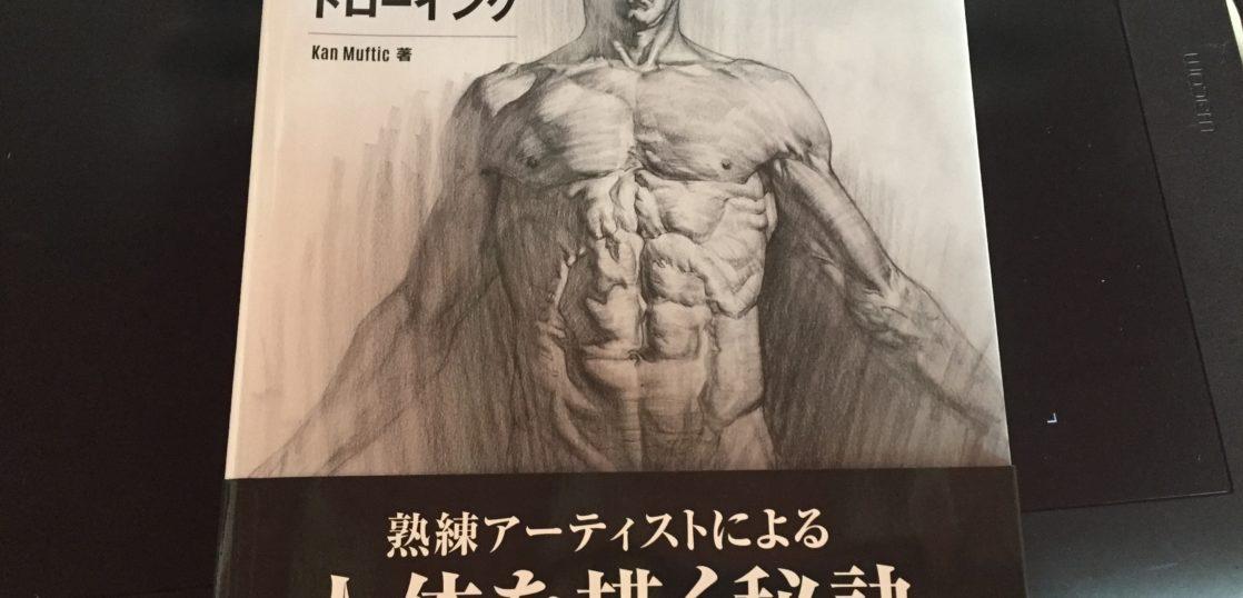 コンセプトアーティストのための人体ドローイング