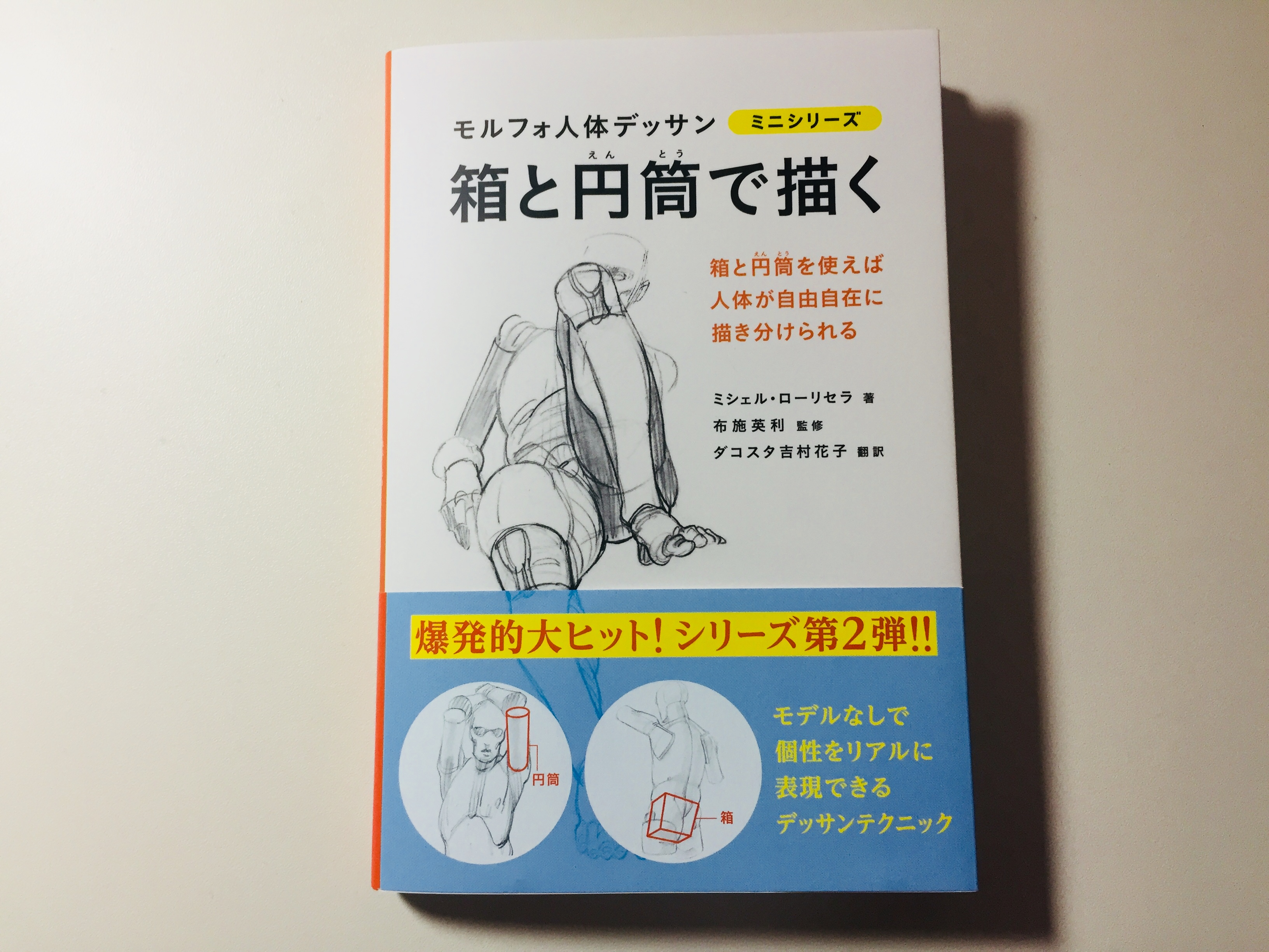 モルフォ人体デッサン 箱と円筒で描く