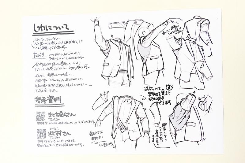 スーツの描き方