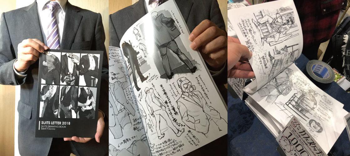 スーツの描き方本 通販