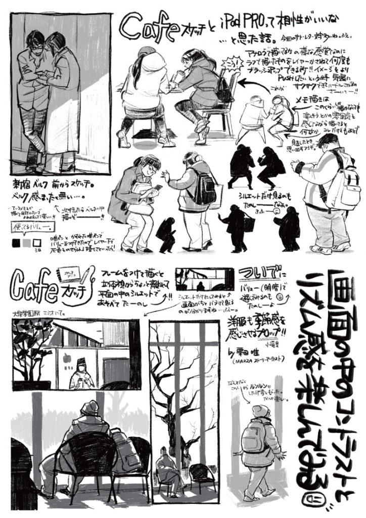 cafeスケッチなど SATOH-LETTER